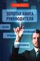 Золотая книга руководителя. Как опередить конкурентов в умении продавать, мотивировать, вести переговоры и заключать сделки
