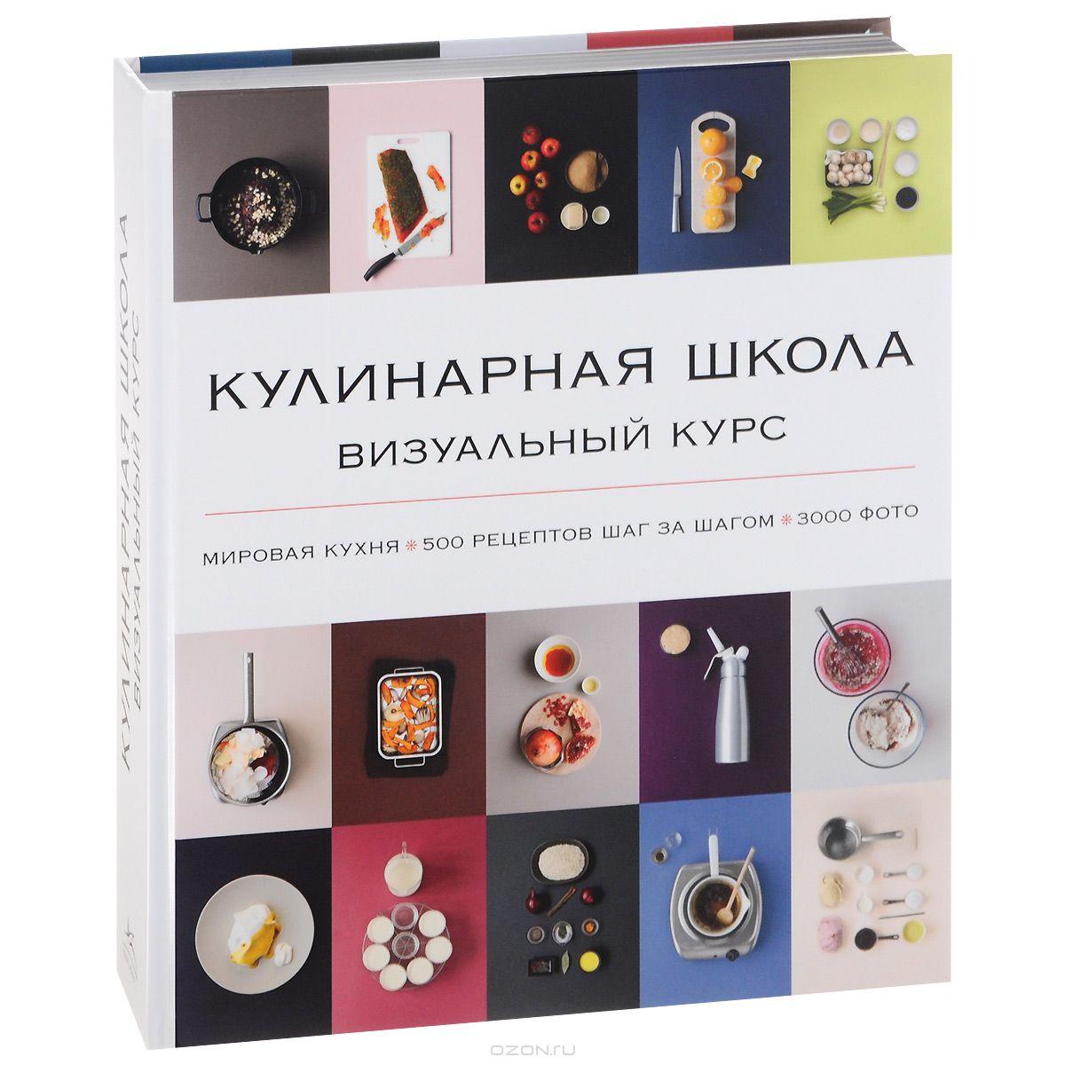 Кулинарная школа.  Визуальный курс Высокая кухня