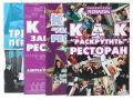 """Серия """"Энциклопедия ресторатора"""" (комплект из 4 книг)"""