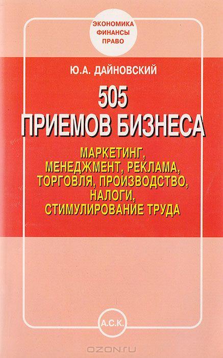505 ������� �������: ���������, ����������, �������, ��������, ������������, ������, �������������� �����
