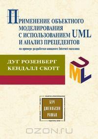 ���������� ���������� ������������� � �������������� UML � ������ �����������