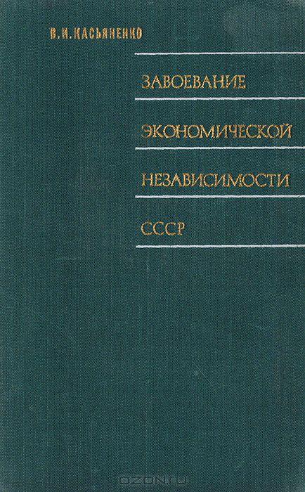 Завоевание экономической независимости СССР
