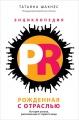 Энциклопедия PR. Рожденная с отраслью. История успеха, рассказанная от первого лица