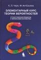 Элементарный курс теории вероятностей. Стохастические процессы и финансовая математика