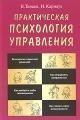 Практическая психология управления