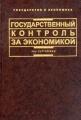 Государственный контроль за экономикой: Сборник статей Серия: Государство и экономика