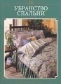 Убранство спальни
