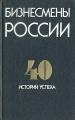 Бизнесмены России. 40 историй успеха