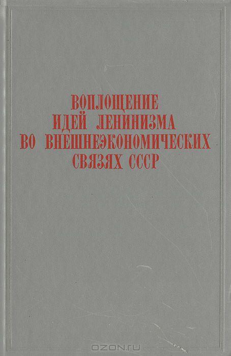 Воплощение идей ленинизма во внешнеэкономических связях СССР