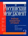 Российский менеджмент. Учебные конкретные ситуации. Книга 2 (+ CD-ROM)