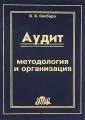 Аудит. Методология и организация