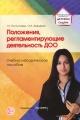 Положения, регламентирующие деятельность ДОО.Приложение к журналу Управление ДОУ 2014 № 08