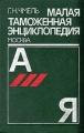 Малая таможенная энциклопедия