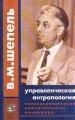Управленческая антропология: Человековедческая компетентность менеджера
