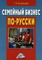 Семейный бизнес по-русски