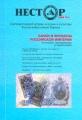 Нестор, №2, 2000. Банки и финансы Российской империи