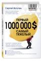 Первый 1000000 S самый тяжелый