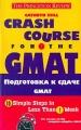 Подготовка к сдаче GMAT. Ускоренный курс: Языковой и математический циклы