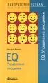 TG. EQ. Управление эмоциями. 6-е изд., стер. Аня фон Канитц