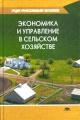 Экономика и управление в сельском хозяйстве