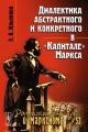 """Диалектика абстрактного и конкретного в """"Капитале"""" Маркса"""