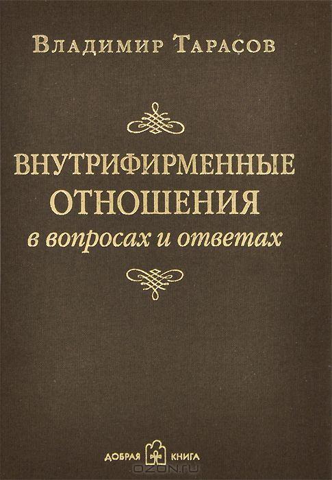 Внутрифирменные отношения в вопросах и ответах (с автографом автора)
