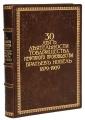 30 лет деятельности Товарищества нефтяного производства братьев Нобель. 1879-1909