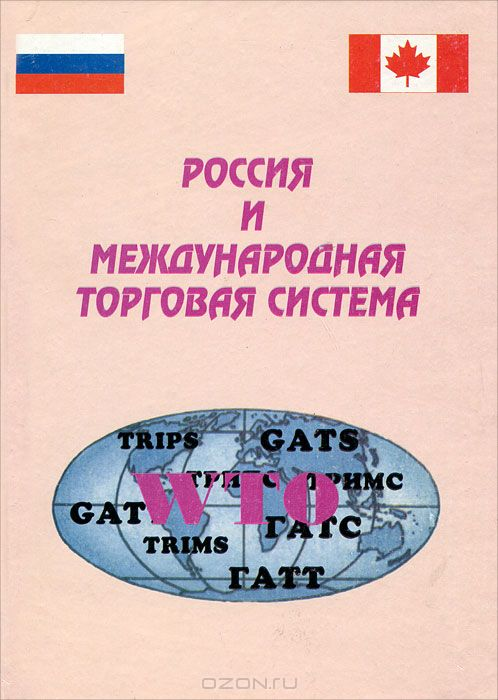 Россия и международная торговая система