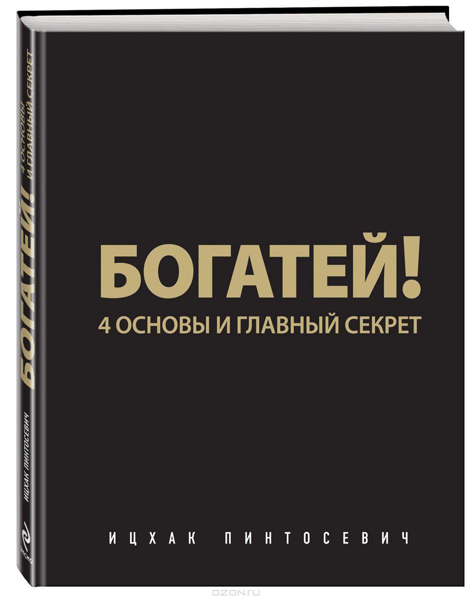 Богатей! 4 основы и главный секрет