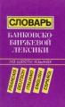 Словарь банковско-биржевой лексики. На шести языках
