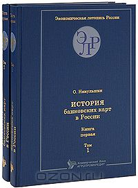 История банковских карт в России. Книга 1 (комплект из 2 книг)