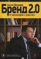 Бренд 2.0. От философии к практике
