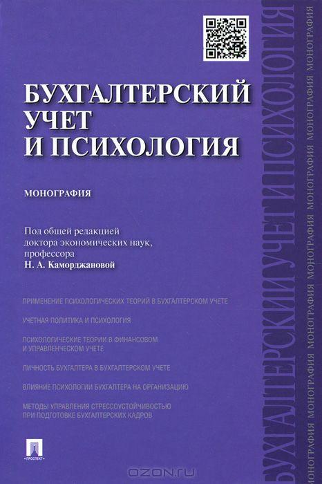 Бухгалтерский учет и психология. Монография. -М. :Проспект, 2015.