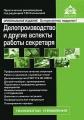 Делопроизводство и другие аспекты работы секретаря. 4-е изд., перераб. и доп. Под ред. Касьяновой Г.Ю.
