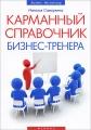 Карманный справочник бизнес-тренера