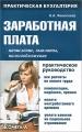 Заработная плата: начисление и выплаты, налогообложение: практическое пособие. Финогеева Н.А.