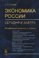 Экономика России: сегодня и завтра. Актуальные вопросы и ответы