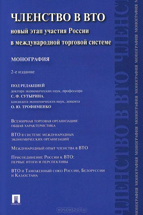 Членство в ВТО.  Новый этап участия России в международной торговой системе
