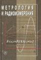 Метрология и радиоизмерения. Учебник для вузов