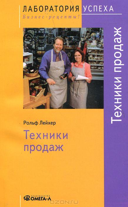TG.  Техники продаж.  4-е изд. ,  стер.  Лейхер Р.