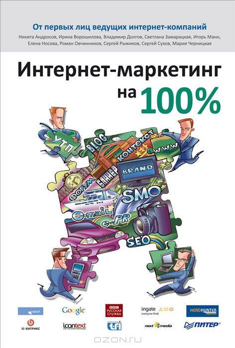 Интернет-маркетинг на 100 %