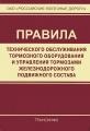 Правила технического обслуживания тормозного оборудования и управления тормозами железнодорожного подвижного состава