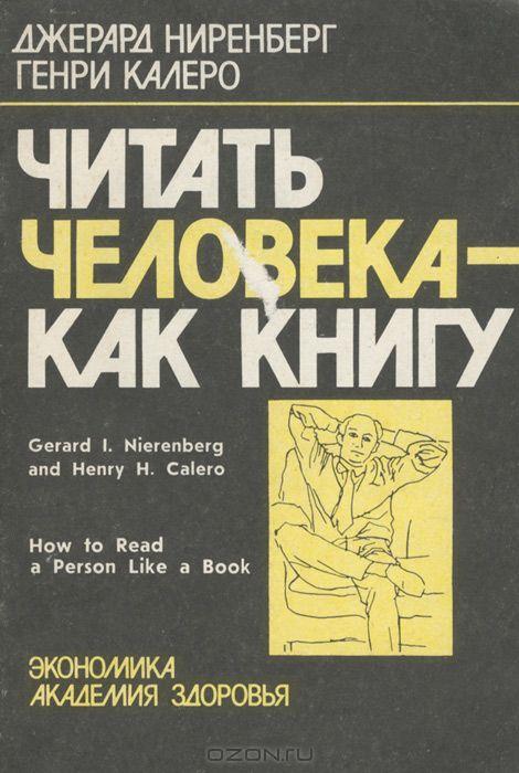 Читать человека - как книгу