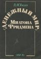 """""""Денежный мир"""" Милтона Фридмена"""