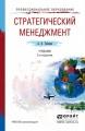 Стратегический менеджмент. Учебник