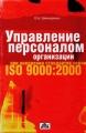 Управление персоналом организации при внедрении стандартов серии ISO 9000:2000
