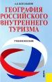 География российского внутреннего туризма