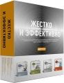 Жестко и эффективно (подарочный комплект из 4 книг)