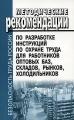 Методические рекомендации по разработке инструкций по охране труда для работников, оптовых баз, складов, рынков, холодильников