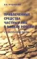 Прудникова В.В. Привлеченные средства частных лиц в банках России: статистический анализ. (Мягк. обл